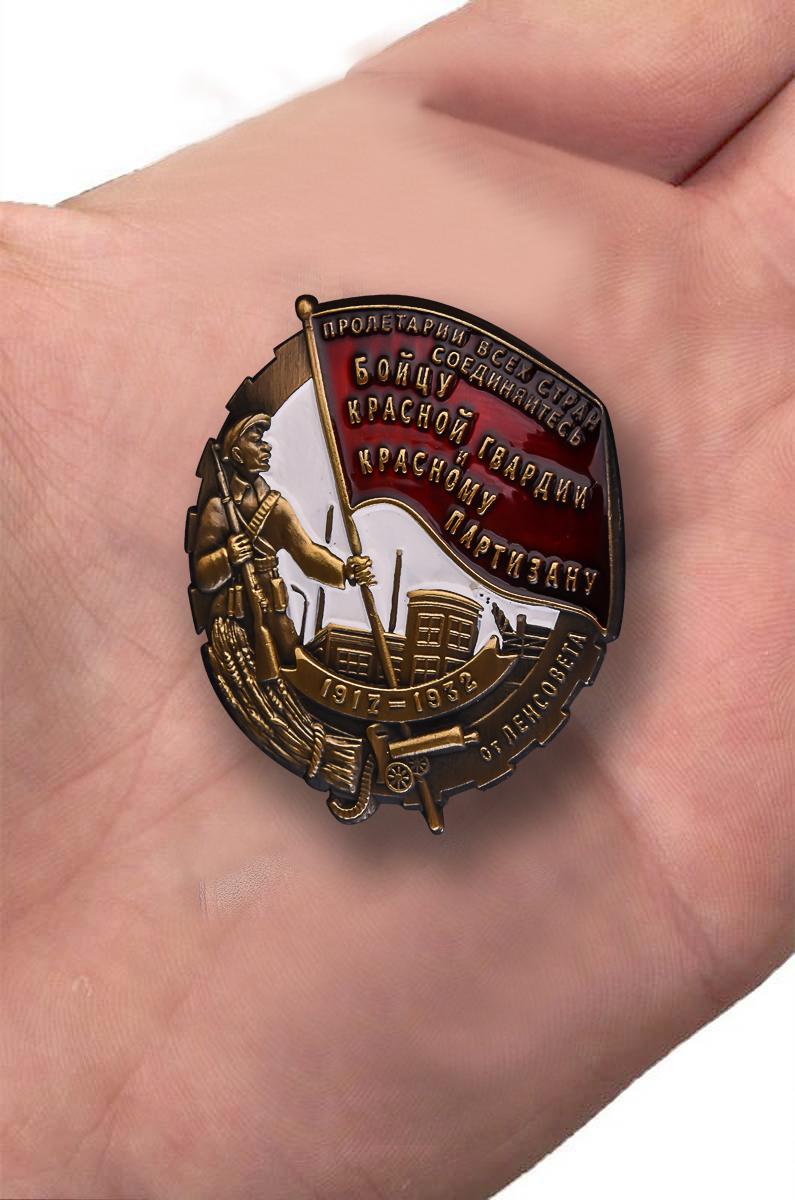 """Заказать мини-копию знака """"Бойцу Красной гвардии и Красному партизану"""""""