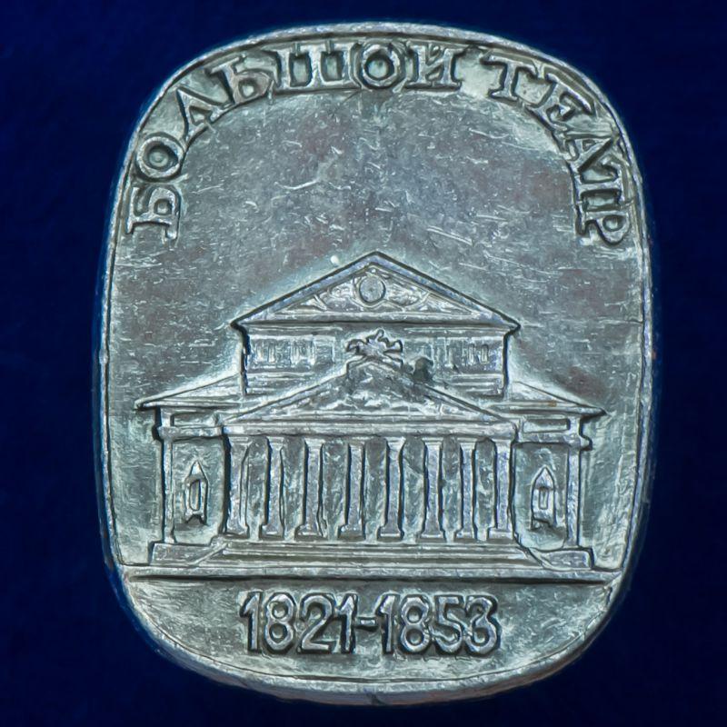 """Значок """"Большой Театр. 1821-1853"""""""