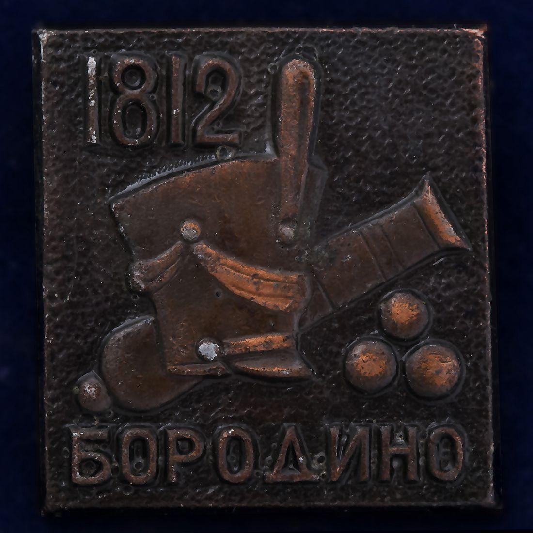 "Значок ""Бородино. 1812"""