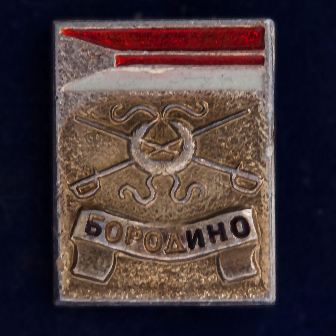 """Значок """"Бородинская битва. 1812"""""""
