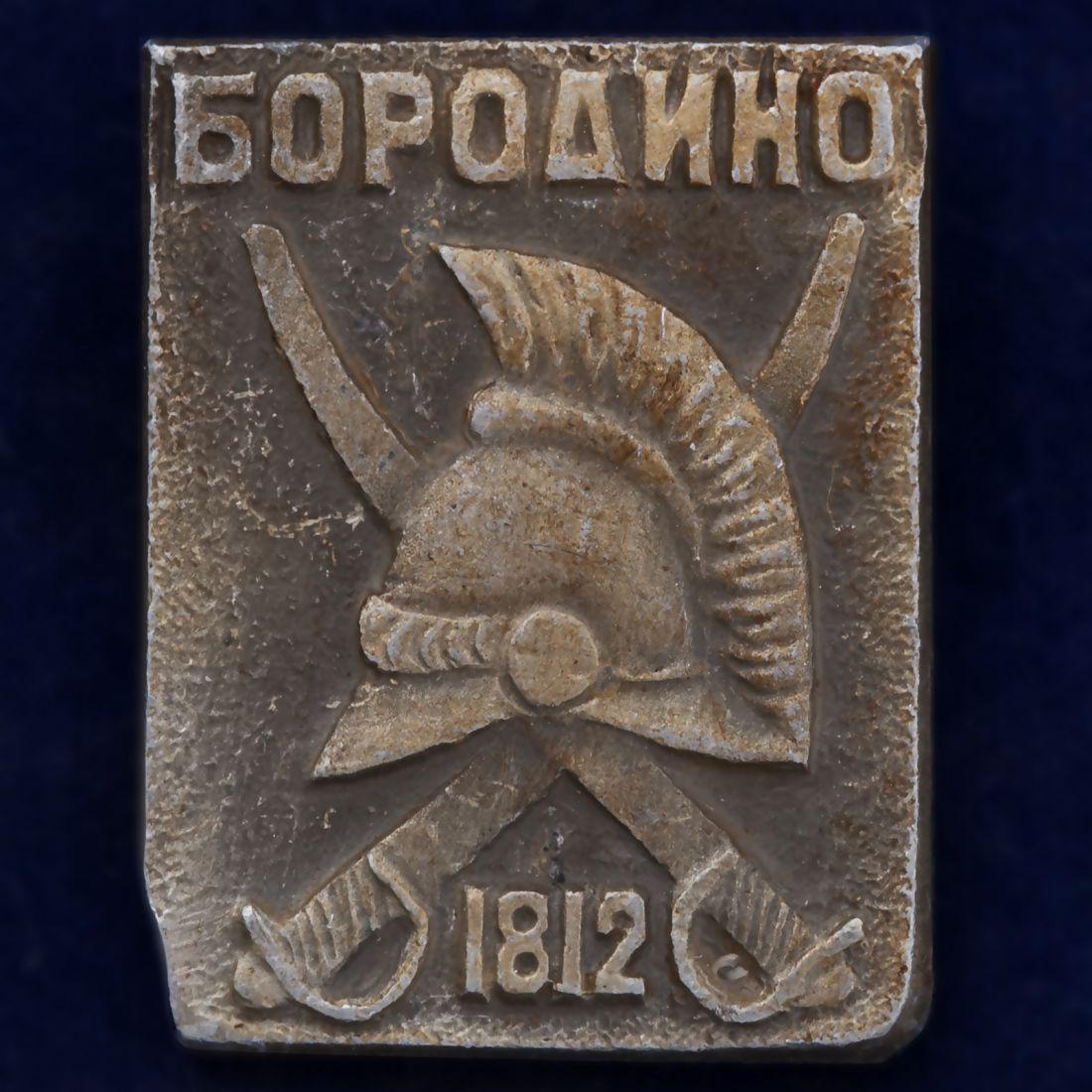"""Значок """"Бородинская битва"""""""
