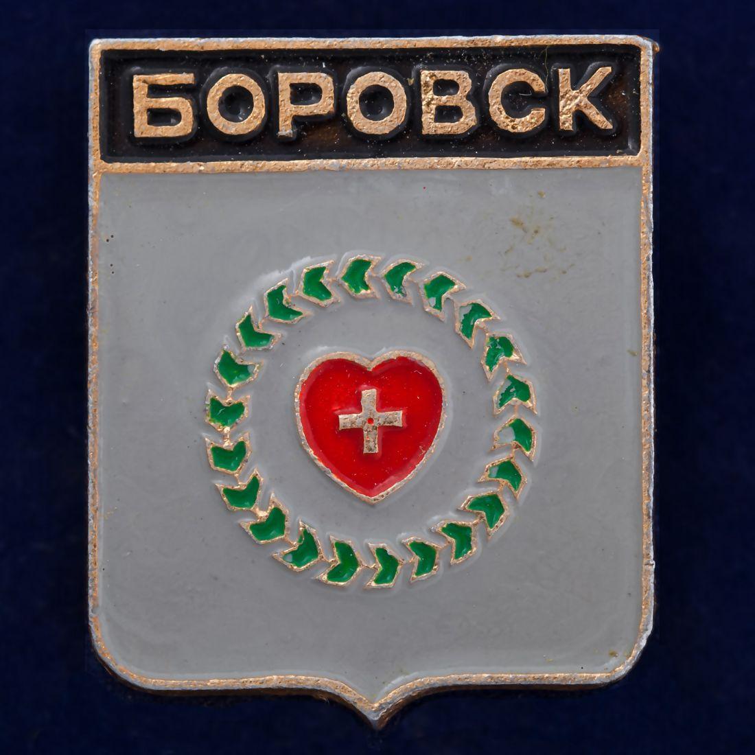 """Значок """"Боровск"""""""