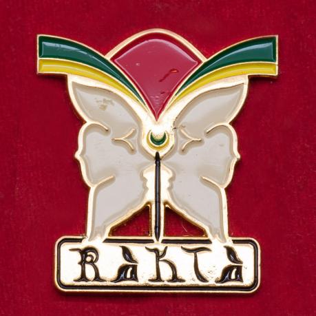 Значок бразильской женской панк-рок группы Rakta