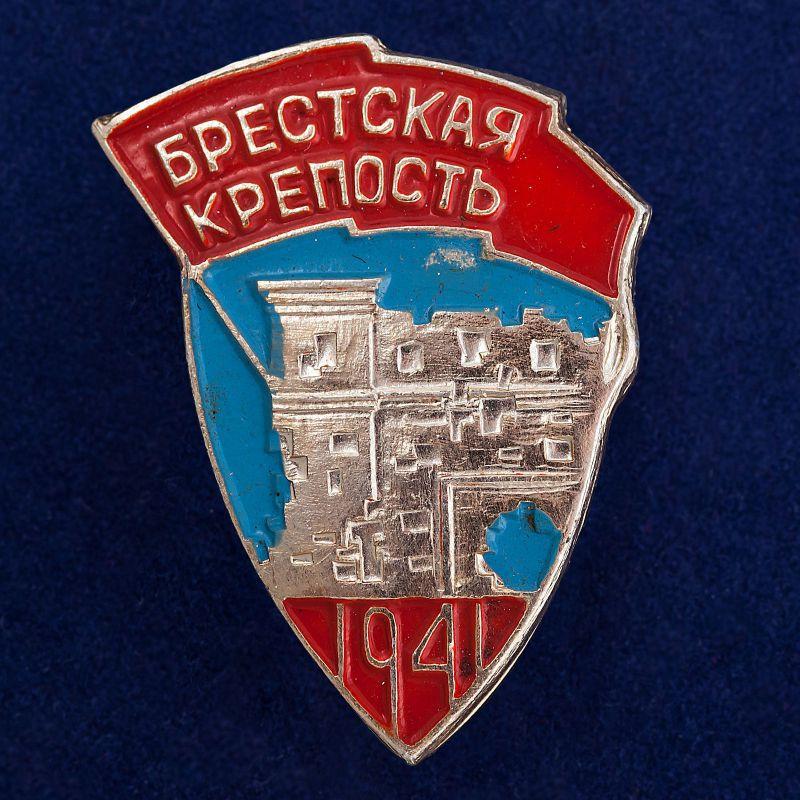 """Значок """"Брестская Крепость 1941"""""""