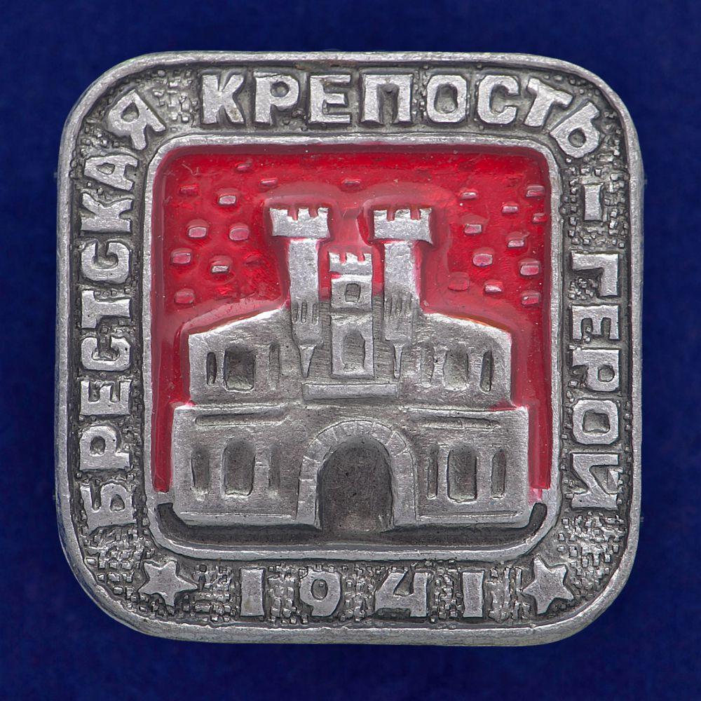 """Значок """"Брестская крепость. 1941"""""""