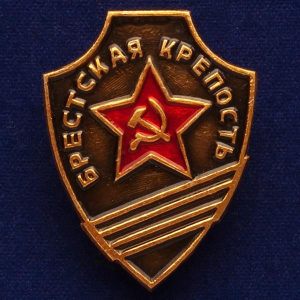 """Значок """"Брестская крепость"""""""
