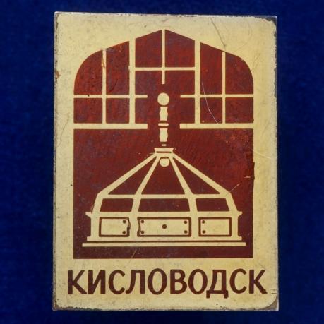 """Значок СССР """"Кисловодск"""""""
