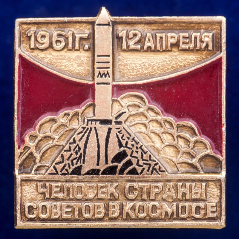 """Значок """"Человек страны Советов в космосе"""" (1961)"""