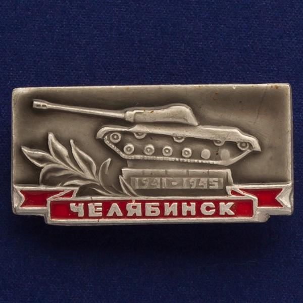 Значок Челябинск танкоград