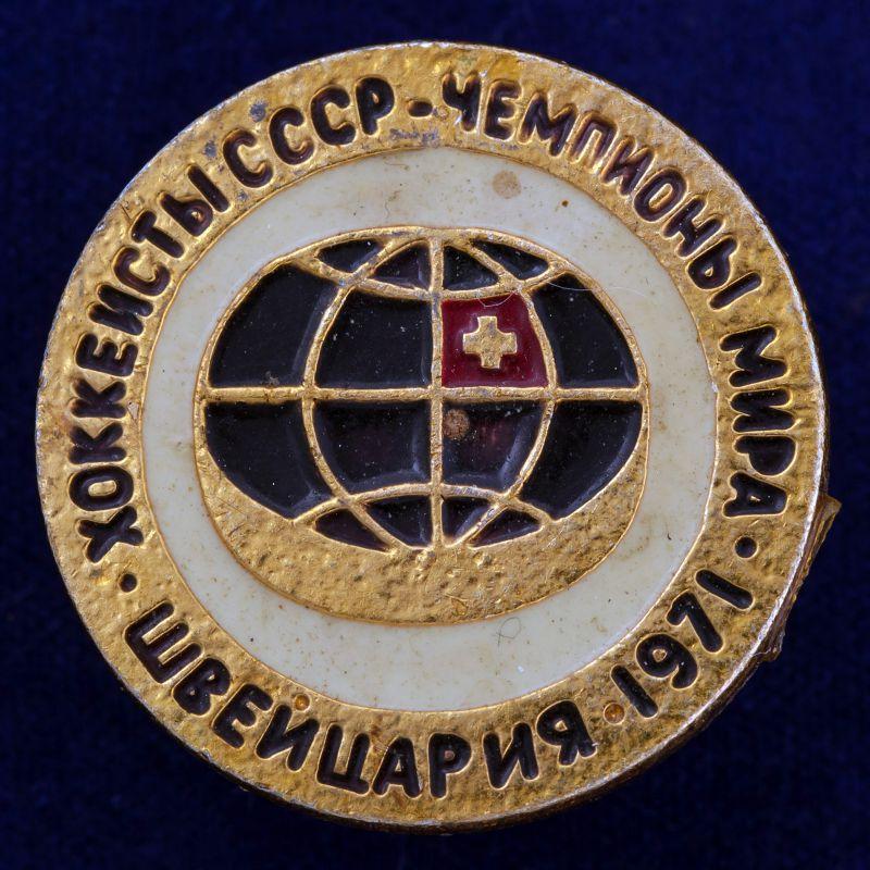 """Значок """"Чемпионат Мира по Хоккею"""""""
