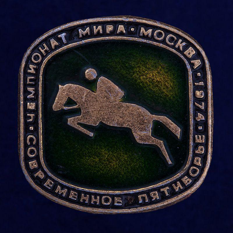 """Значок """"Чемпионат Мира по пятиборью 1974"""""""