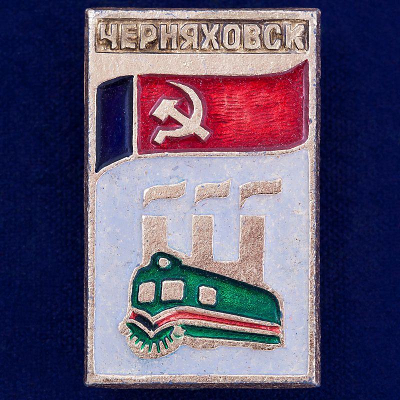"""Значок """"Черняховск"""""""