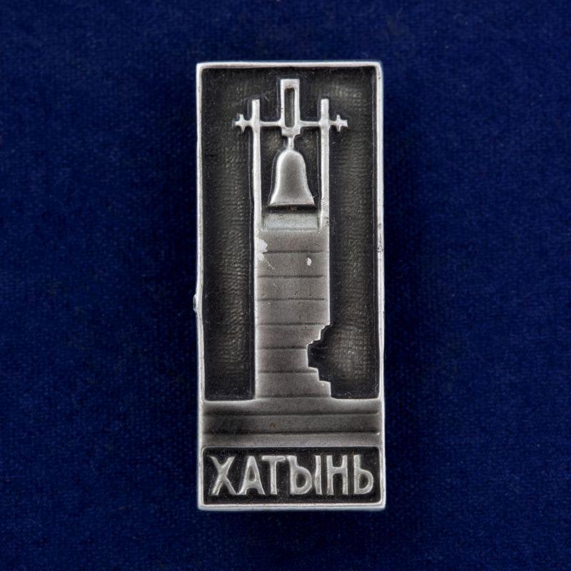 """Значок """"д. Хатынь"""""""