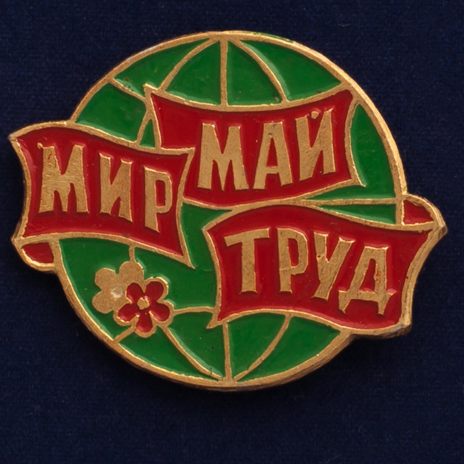 """Значок """"День 1 Мая"""""""