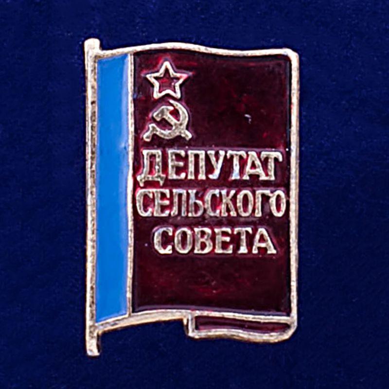 """Значок """"Депутат Сельского Совета"""""""