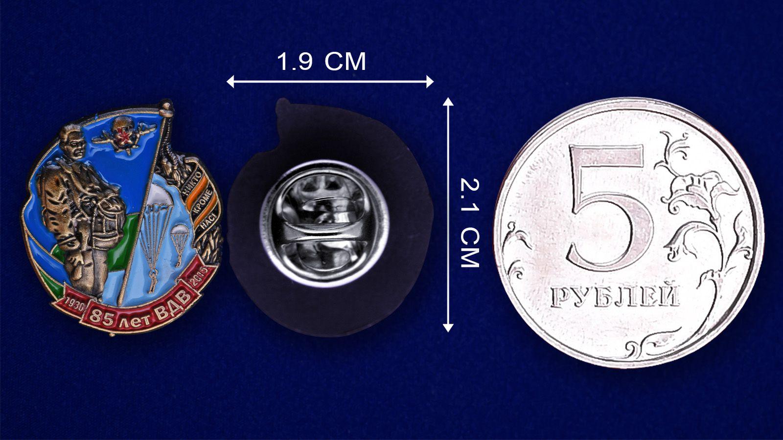 "Значок десантника ""85 лет ВДВ"""
