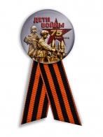 Значок «Дети войны» на 75 лет Победы