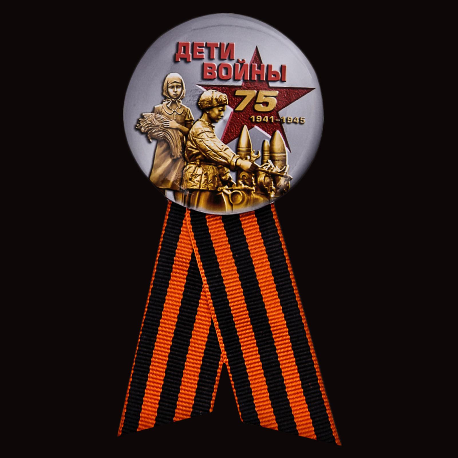 Значок «Дети войны» на 75 лет Победы от Военпро