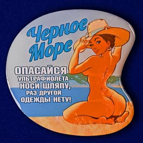 "Значок ""Шляпа пляжная"""