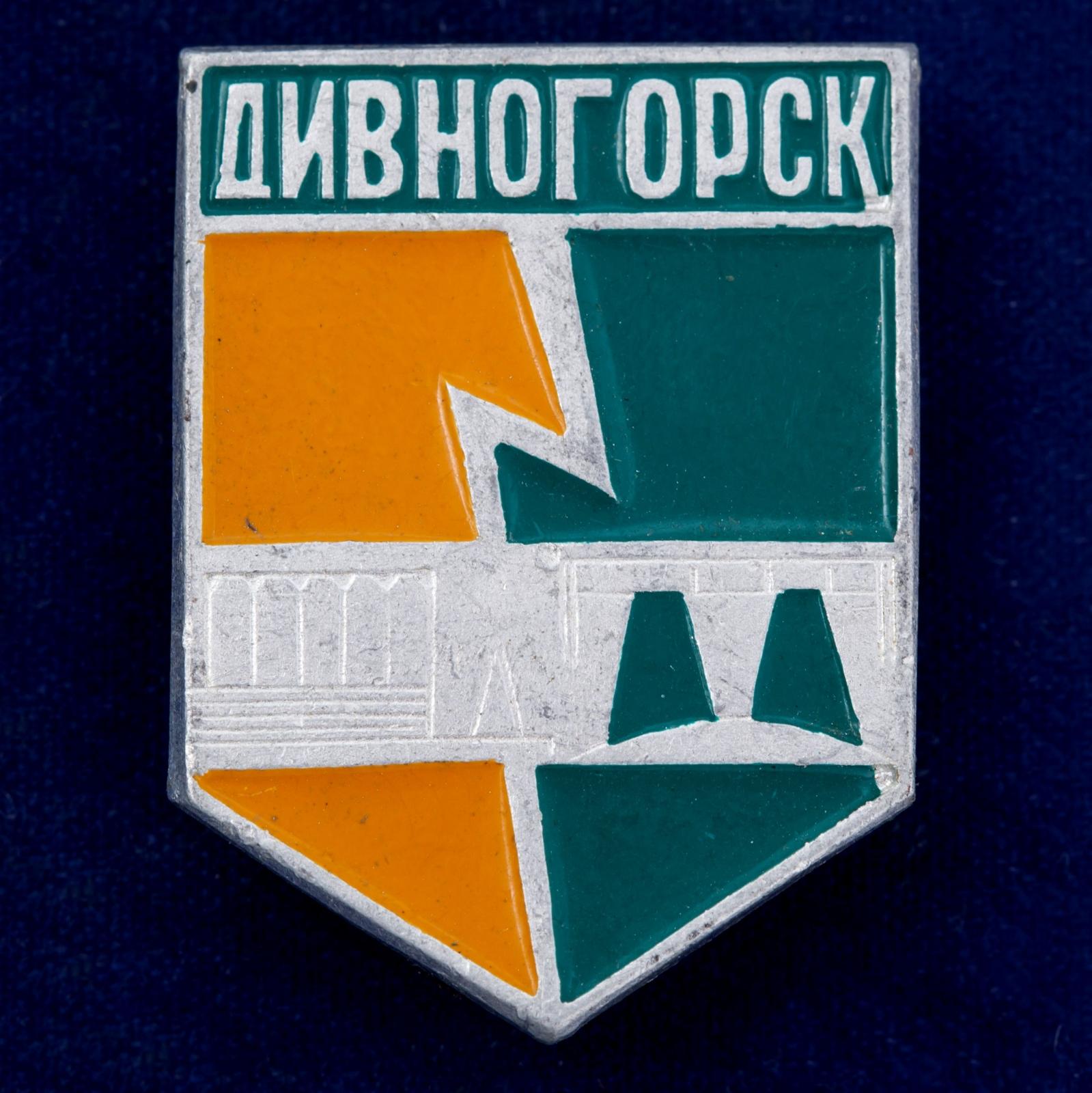 "Значок ""Дивногорск"""
