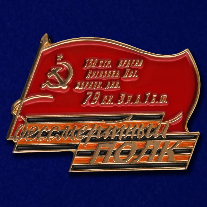 """Значок для акции """"Бессмертный полк"""""""