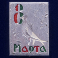 """Значок для женщины """"8 Марта"""""""