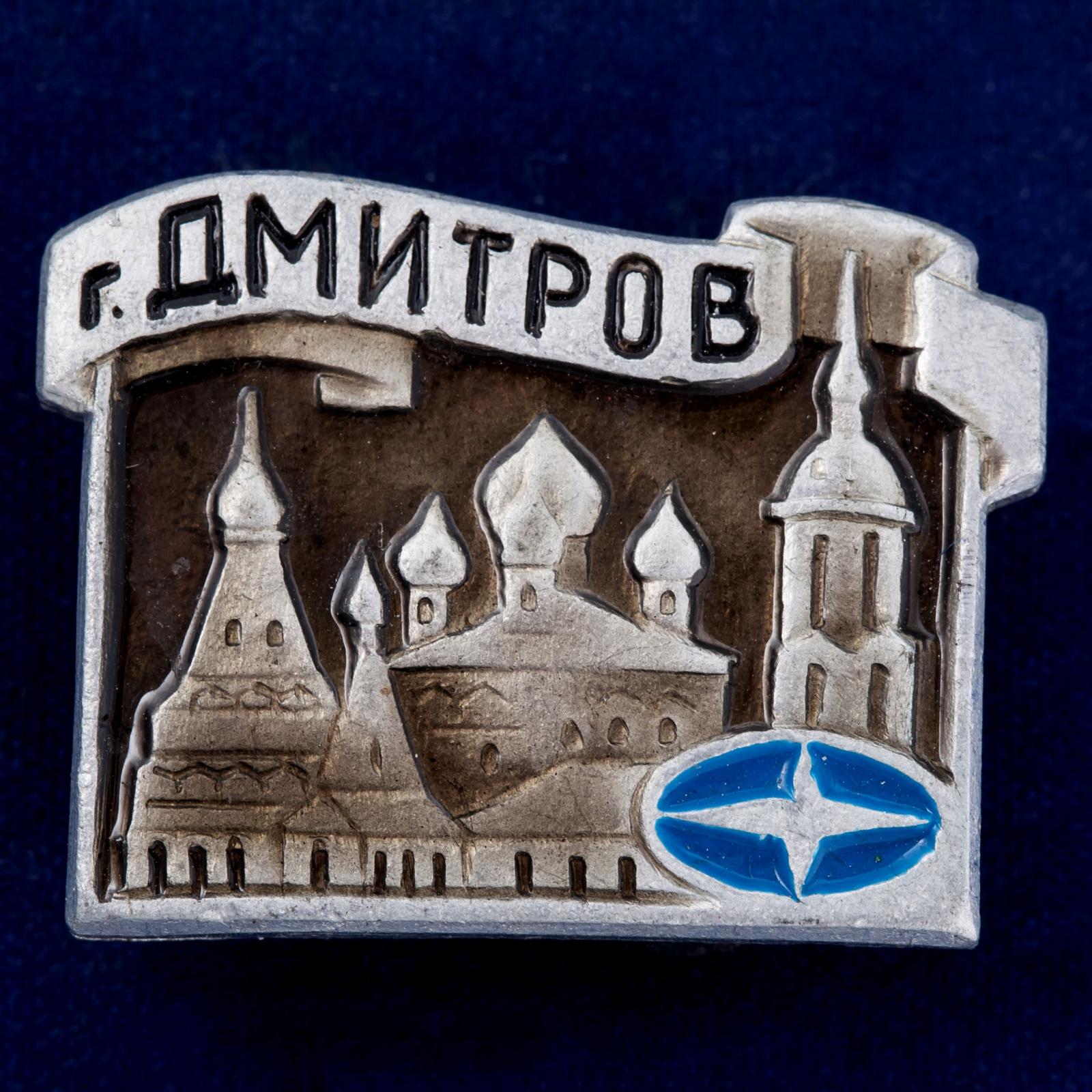 """Значок """"Дмитров"""""""