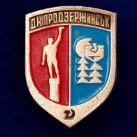 """Значок """"Днепродзержинск"""""""
