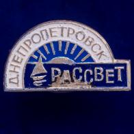 """Значок """"Днепропетровск. Рассвет"""""""