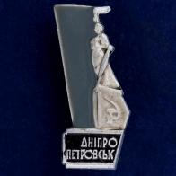 """Значок """"Днепропетровск"""""""