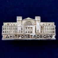 """Значок """"Дніпропетровськ"""""""
