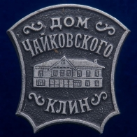 """Значок """"Дом Чайковского"""""""
