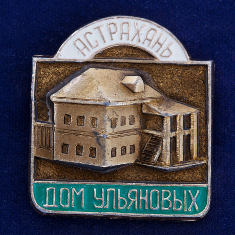 """Значок """"Дом Ульяновых в Астрахани"""""""