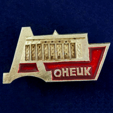 """Значок """"Донецк"""""""
