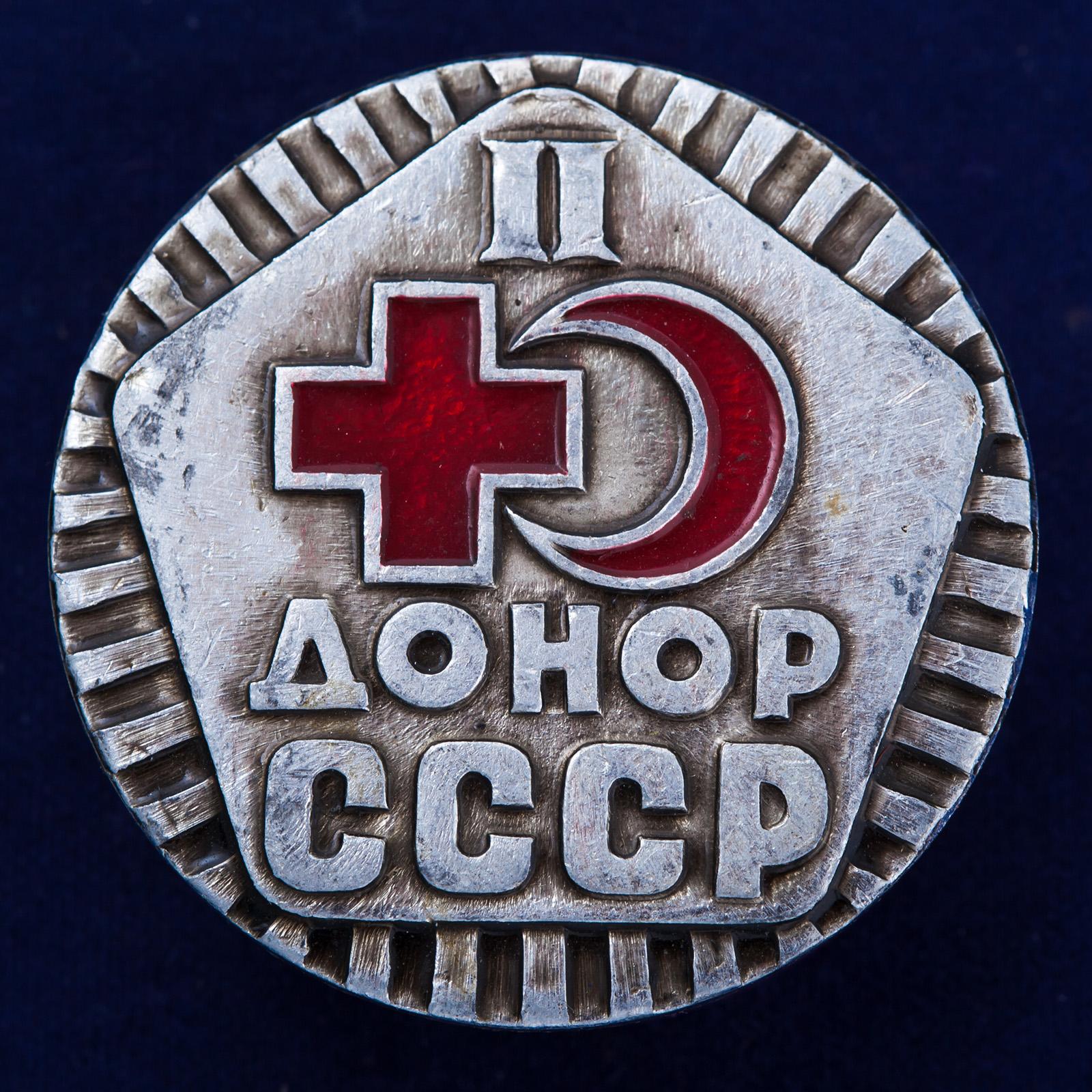 "Значок ""Донор СССР"" 2 степени"