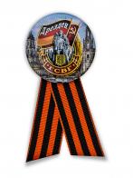 Значок «Дрезден - ГСВГ»
