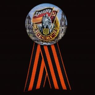 Значок «Дрезден - ГСВГ» в Военпро