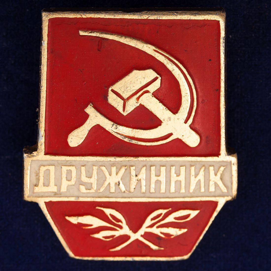 Значок Дружинника СССР