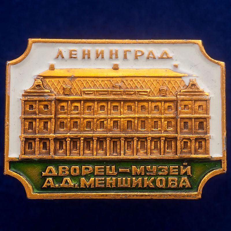"Значок ""Дворец-Музей А.Д. Меншикова"""