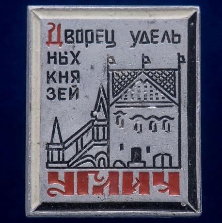 """Значок """"Дворец Удельный Князей"""""""