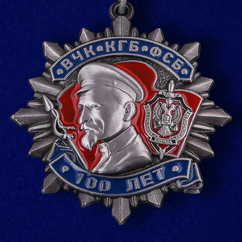 Купить памятный знак «100 лет ВЧК-КГБ-ФСБ»