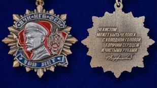 Значок Дзержинского к 100-летию ФСБ (1 степени) - аверс и реверс