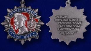 Мини-копия ордена Дзержинского к 100-летию ФСБ (2 степени) - аверс и реверс