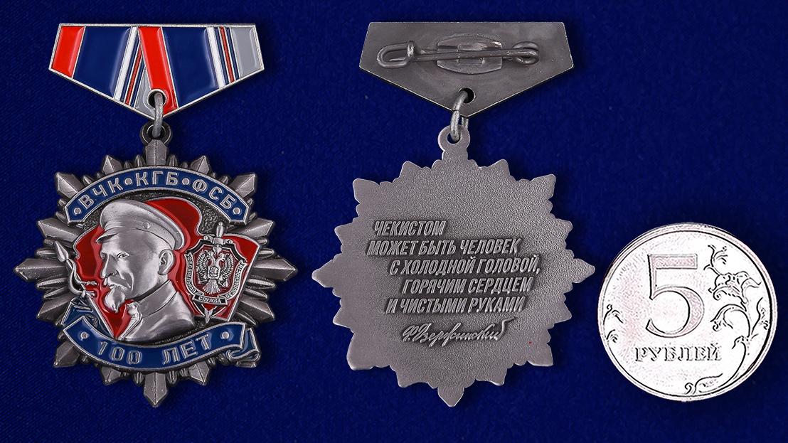 Заказать значок Дзержинского к 100-летию ФСБ (2 степени)