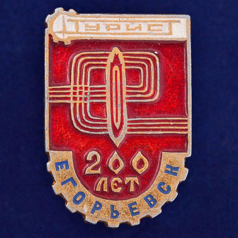 """Значок """"Егорьевск. 200 лет"""""""