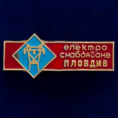 """Значок """"Электроснабжение Пловдива"""""""