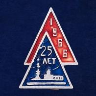 """Значок """"Эсминец Шаумян. 25 лет"""""""