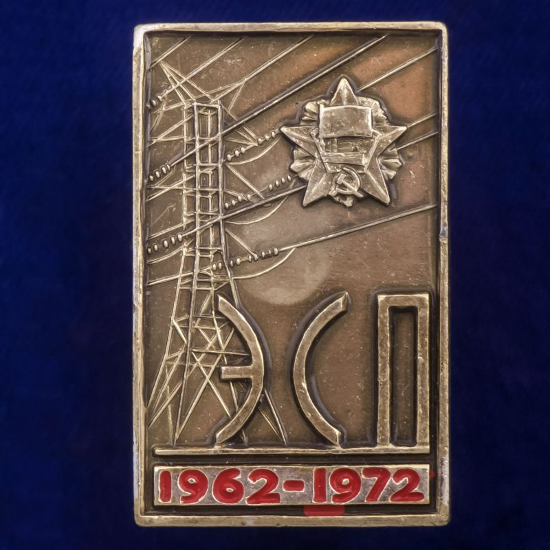 "Значок ""ЭСП. 1962-1972"""