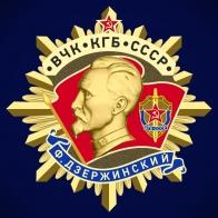 """Значок """"Ф. Дзержинский"""" ВЧК-КГБ-СССР"""