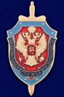 """Значок """"Федеральная служба безопасности"""""""